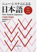 ニュー・システムによる日本語 中国語・英語版