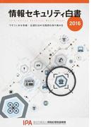 情報セキュリティ白書 2016 今そこにある脅威:意識を高め実践的な取り組みを