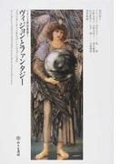 ヴィジョンとファンタジー ジョン・マーティンからバーン=ジョーンズへ (イギリス美術叢書)