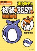 畑中敦子の初級ザ・ベストプラス判断推理 高卒程度公務員試験対策
