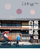 【期間限定価格】ことりっぷ 飛騨高山・白川郷(ことりっぷ)