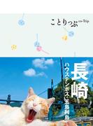ことりっぷ 長崎 ハウステンボス・五島列島
