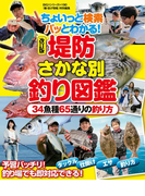 改訂版 堤防さかな別釣り図鑑(BIG1シリーズ)