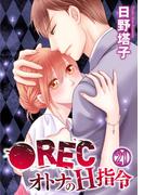 ●REC オトナのH指令 21巻(いけない愛恋)