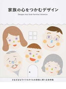 家族の心をつかむデザイン さまざまなライフスタイルの家族に響く広告特集