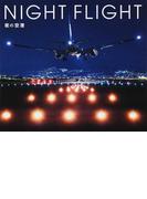 NIGHT FLIGHT 夜の空港