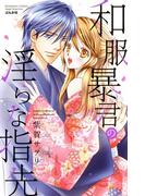 【全1-12セット】和服暴君の淫らな指先(S*girlコミックス)