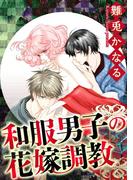 【全1-18セット】和服男子の花嫁調教(蜜恋ティアラ)