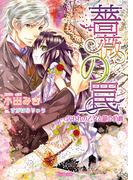 【1-5セット】薔薇の罠~囚われの乙女と銀の伯爵~(ヴァニラ文庫)