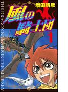 【全1-5セット】風の騎士団