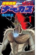 【1-5セット】輝竜戦鬼ナーガス