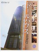 ドールハウス百貨店 ドールハウス・ミニチュア作品集 (亥辰舎BOOK クリエイター)