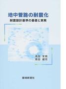 地中管路の耐震化 耐震設計基準の基礎と実務