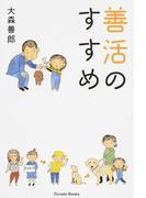 善活のすすめ (Parade Books)(Parade books)