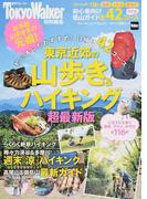 東京近郊の山歩き&ハイキング 超最新版