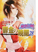 鬱金の暁闇 28 (コバルト文庫 破妖の剣)(コバルト文庫)