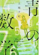 青の数学 1 (新潮文庫nex)