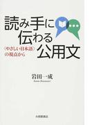 読み手に伝わる公用文 〈やさしい日本語〉の視点から
