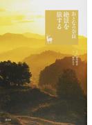 おとなの奈良絶景を旅する (奈良を愉しむ)