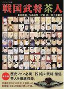 戦国武将茶人 ビジュアル版