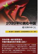 2020年に挑む中国 超大国のゆくえ