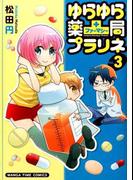 ゆらゆら薬局プラリネ Vol.3 (MANGA TIME COMICS)(まんがタイムコミックス)
