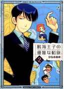 航海王子の優雅な船旅 2 (MANGA TIME COMICS)(まんがタイムコミックス)