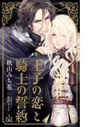 王子の恋と騎士の誓約【特別版】(イラスト付き)(Cross novels)