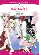 摩天楼の恋人(ハーモニィコミックス)