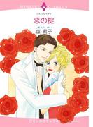 恋の掟(ハーモニィコミックス)