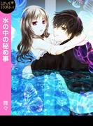 水の中の秘め事~ひと夏の経験~ LOVE STORM(LOVESTORM)