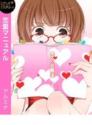 恋愛マニュアル~草食男子の捕え方~ LOVE STORM(LOVESTORM)