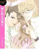 彼と私と元彼と☆肉食女子の秘密 LOVE STORM(LOVESTORM)