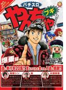 やんちゃブギ 第20集 爆乗編(綜合図書)