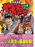 やんちゃブギ 第18集 銀魂編(綜合図書)