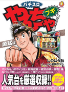 やんちゃブギ 第17集 勇猛編(綜合図書)