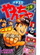 やんちゃブギ 第13集 一撃編(綜合図書)