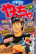 やんちゃブギ 第12集 継承編(綜合図書)