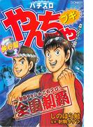 やんちゃブギ 第10集 快心編(綜合図書)