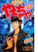 やんちゃブギ 第8集 閃光編(綜合図書)