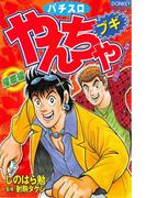 やんちゃブギ 第4集 帰郷編(綜合図書)