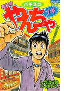 やんちゃブギ 第2集 新装編(綜合図書)