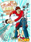 進め!プレミア倶楽部 コブラツイスト2013(綜合図書)