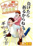 進め!プレミア倶楽部 キャメルクラッチ2012(綜合図書)