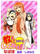 教えて!しおねえ 2012(綜合図書)
