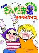 右寄り!ぎんだま劇場 2013年実戦編(綜合図書)