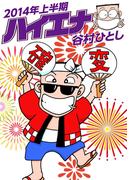 ハイエナ 2014年上半期(綜合図書)