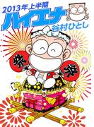 ハイエナ 2013年上半期(綜合図書)