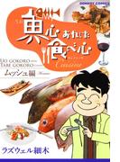 魚心あれば食べ心 キュイジーヌムッシュ編(綜合図書)