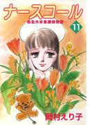 ナースコール ─救急外来看護婦物語─11(コミックメロウ)